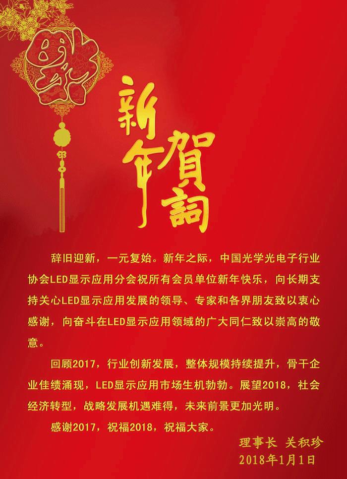 理事长新年贺词.png