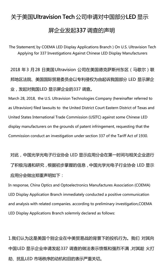 CN-EN LED协会关于337调查的声明--1.jpg