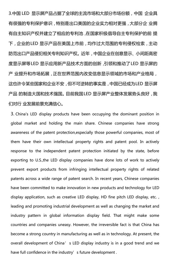 CN-EN LED协会关于337调查的声明--3.jpg
